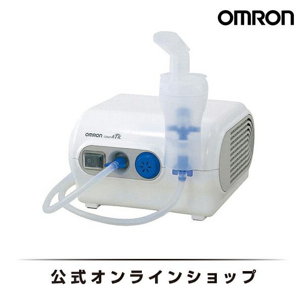 オムロン 公式 ネブライザ NE-C28...