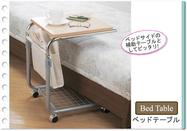 ベッドサイドの補助テーブルとしてピッタリ!