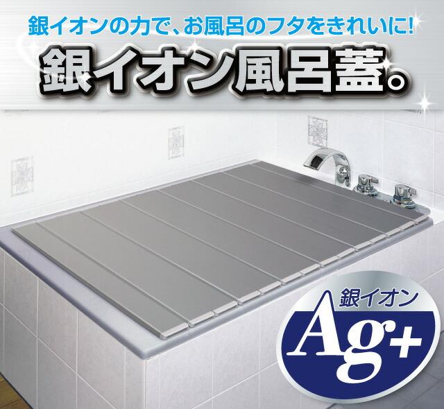 銀イオン風呂蓋メイン