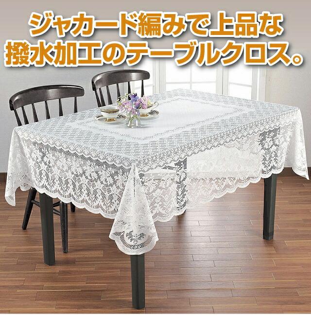 ジャガード編みで上品な撥水加工のテーブルクロス