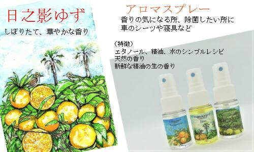 柚子アロマミスト30