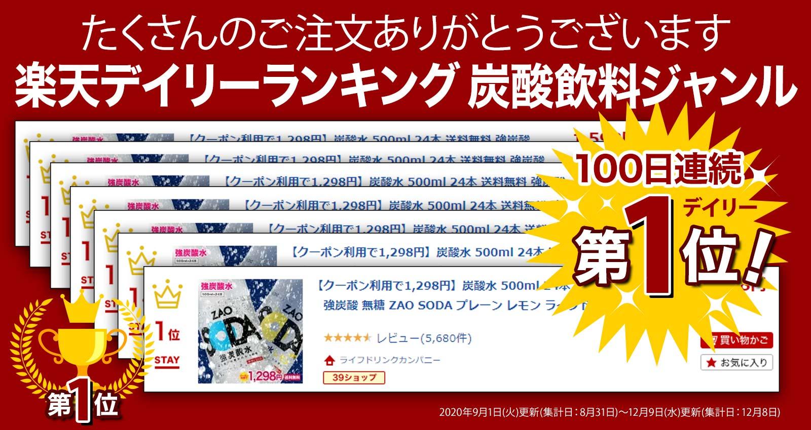 100日連続1位受賞