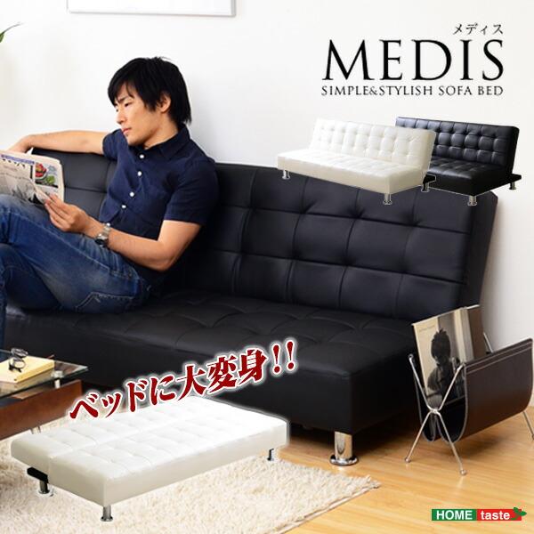 ソファベッド -MEDIS-メディス