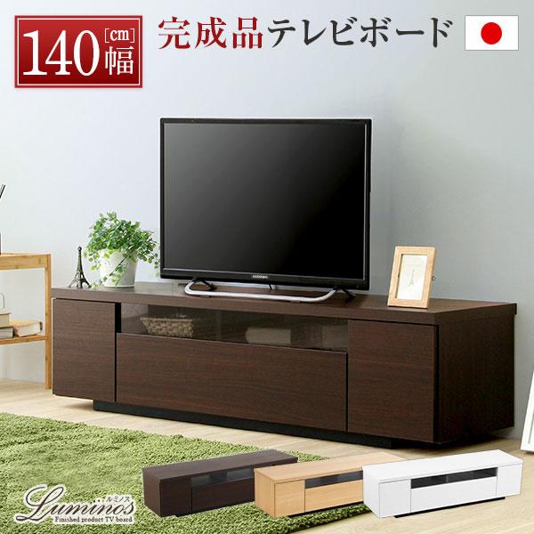 テレビボード luminos-ルミノス-