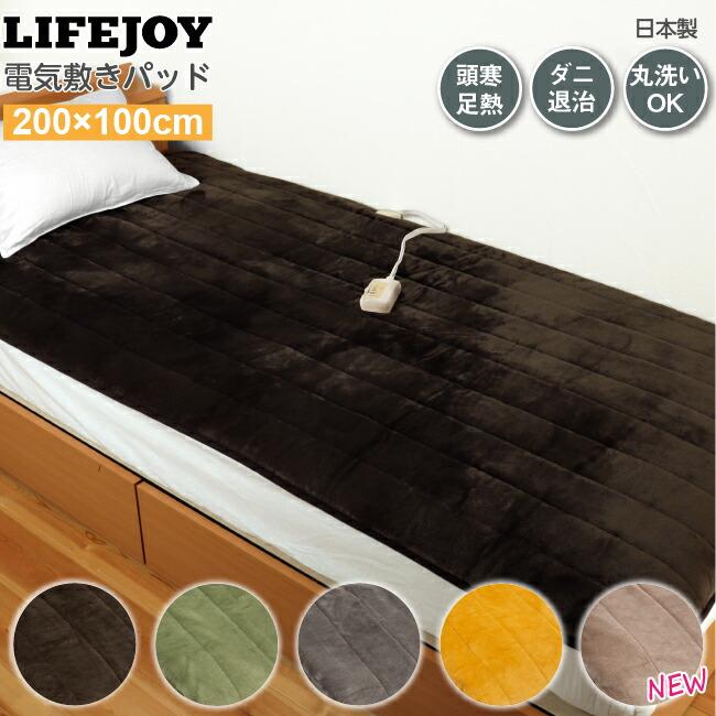 フランネル電気毛布 掛け敷き兼用 188cm×130cm ダークブラウン ベージュ グレー モカ JBK802F