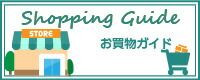 Shopping Guide お買い物ガイド