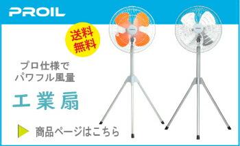 プロイル・工業扇風機