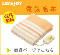 ライフジョイ・電気毛布