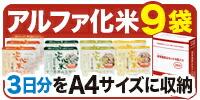 安心米9食セット