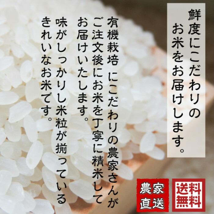 有機栽培、農家直送のこだわりのお米を宅配でお届けします。