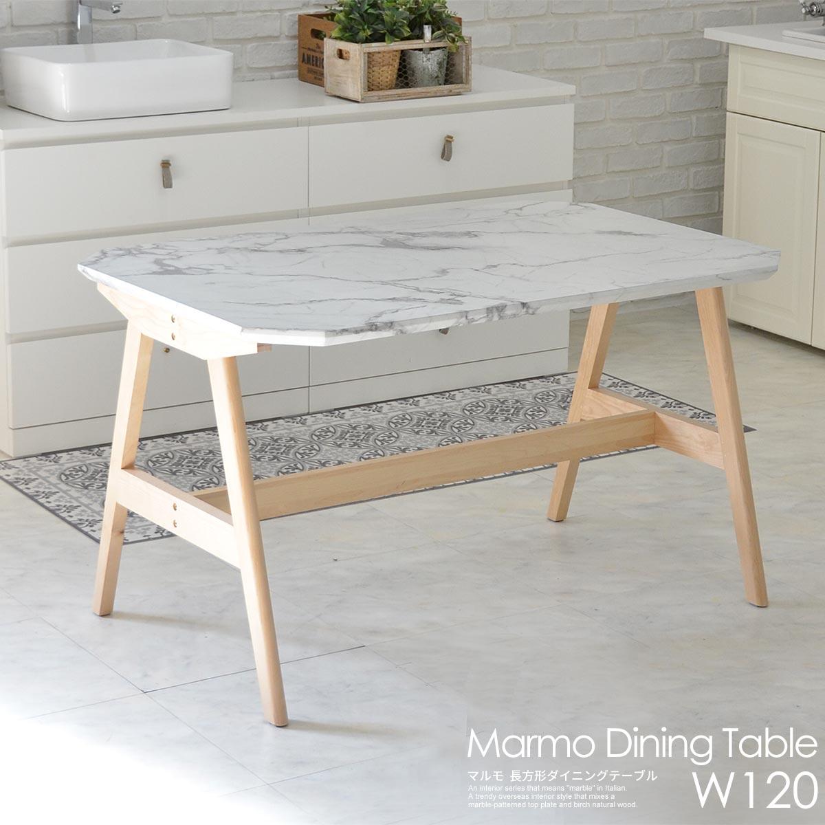 ダイニングテーブル 長方形