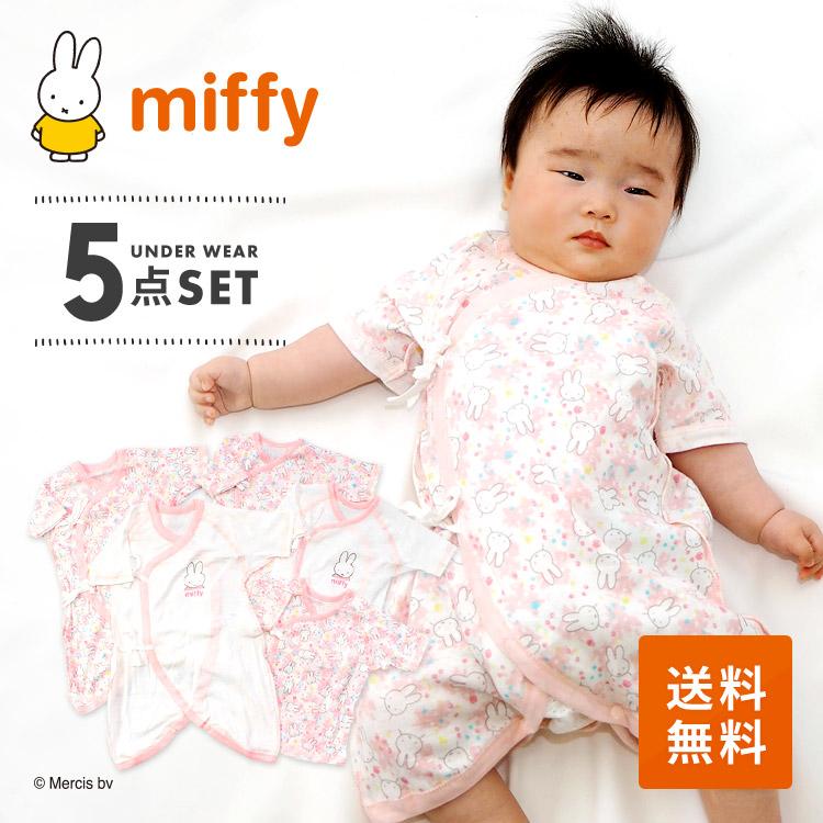 98f2483a626 送料無料ミッフィー(miffy)新生児 肌着5点セット(短肌着・コンビ肌着 ...