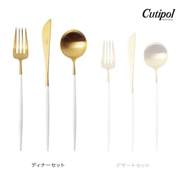 クチポールGOA ホワイト ゴールド