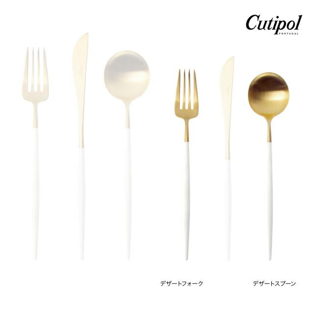 クチポールGOA ホワイト ゴールド デザート