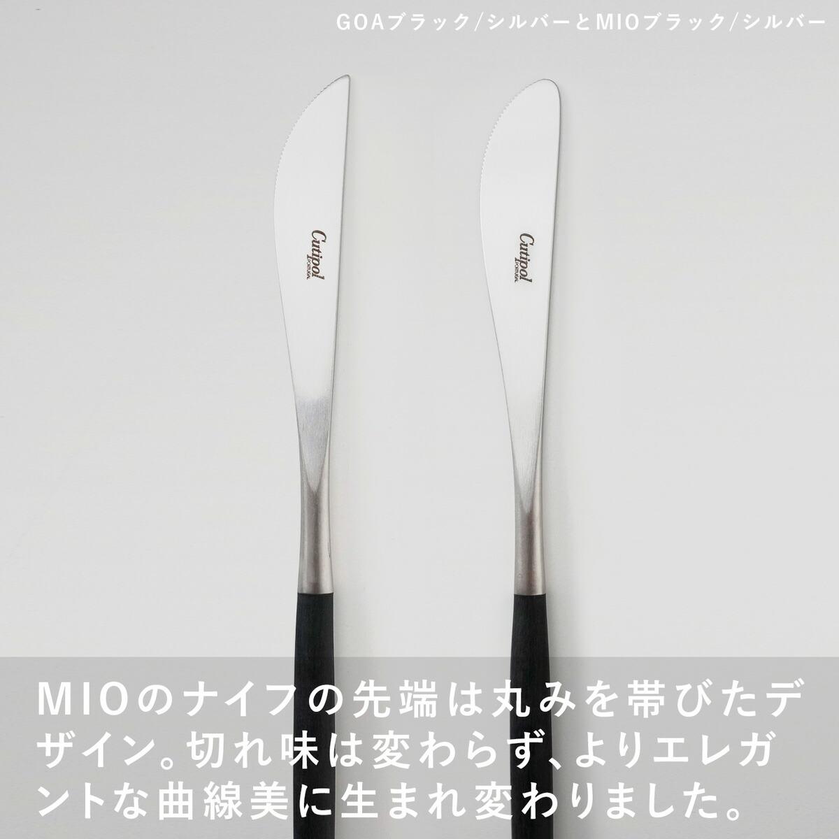 クチポール MIO ナイフ