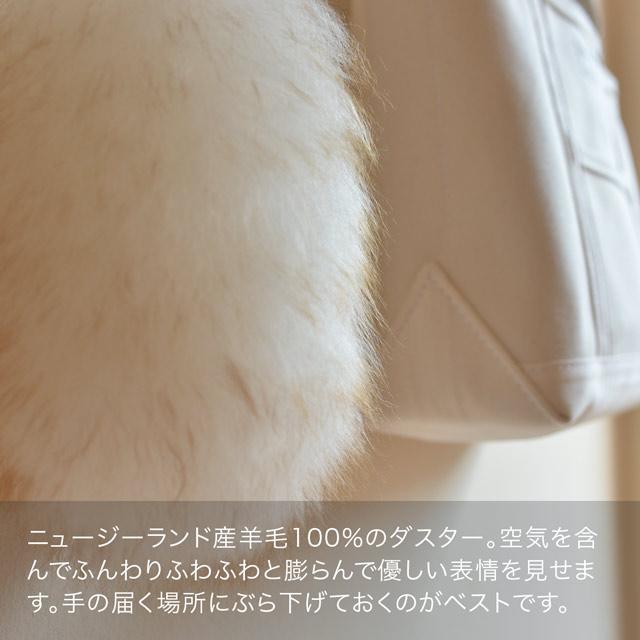 ウールダスター mi woollies ニュージーランドダスターL ミーウーリーズ ダスター ラムウール ロング 天然羊毛100% はたき