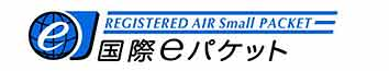 Registered Air Small Packet