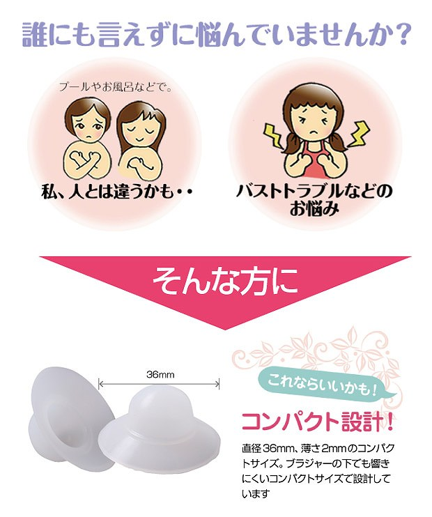 Lifetech Foods And Cosme Tu Top Ex Chuuu-Top Suction Nipples  Inverted Nipples -5868
