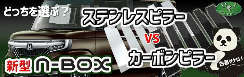 N-BOX JF3 ピラー