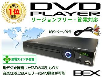 リージョンフリーDVDプレーヤー BEX BSD-M1BK