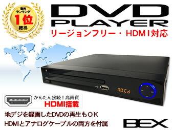 リージョンフリーDVDプレーヤー BEX BSD-M2HDBK