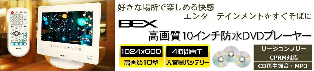 リージョンフリーDVDプレーヤー BEX 高画質10インチ防水