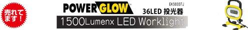 36LED投光器 パワーグロー LED投光器 1500ルーメン アイガーツール EKS0337J