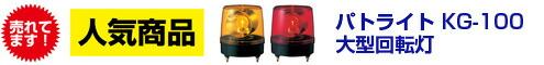 パトライト KG-100 大型回転灯