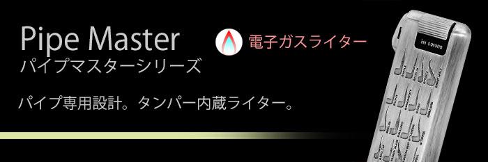 PipeMaster