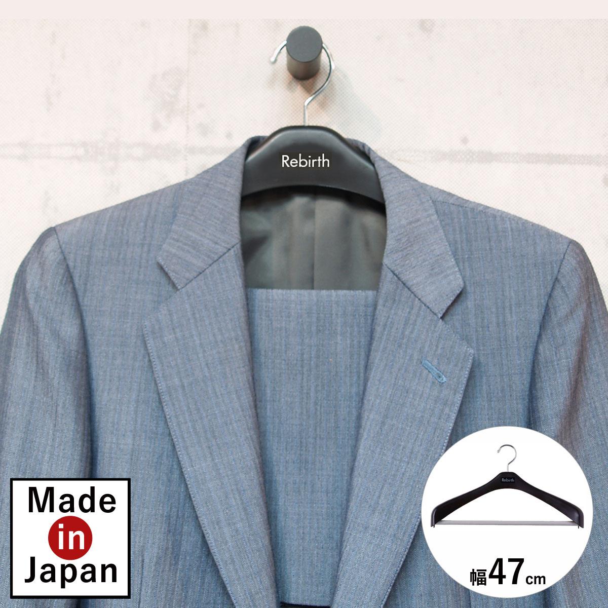 ハンガー 収納 おしゃれ ジャケットハンガー スーツ ジャケット 肩幅47cm  リバースジャケットストップ47