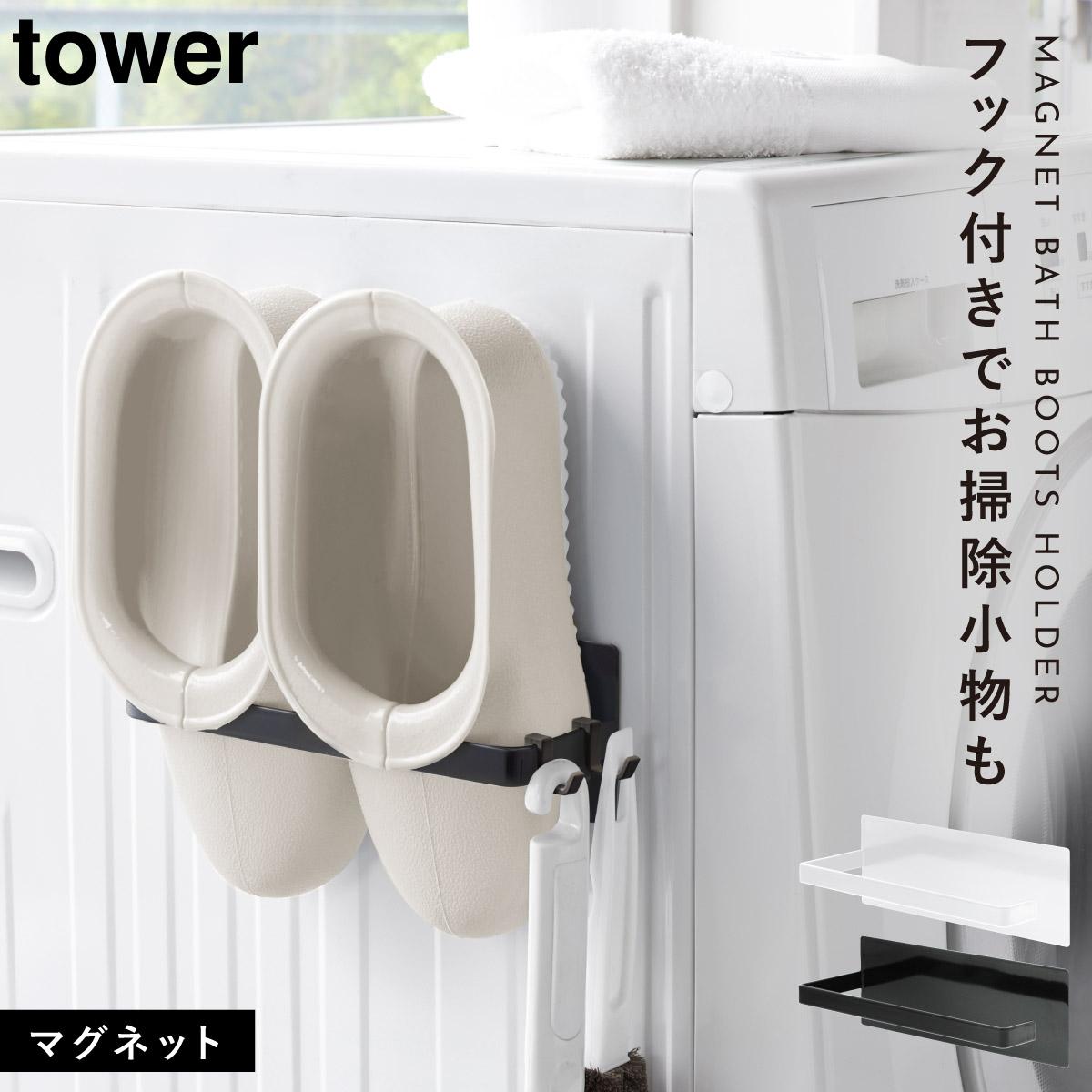 洗濯機横マグネット収納ラック バスブーツ ホルダー 収納 掃除 収納ラック マグネットバスブーツホルダー タワー 白い 黒 tower 山崎実業