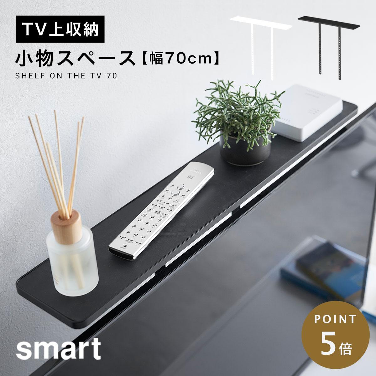 リモコン 収納 テレビ台 薄型テレビ上ラック スマート smart シンプル ホワイト ブラック
