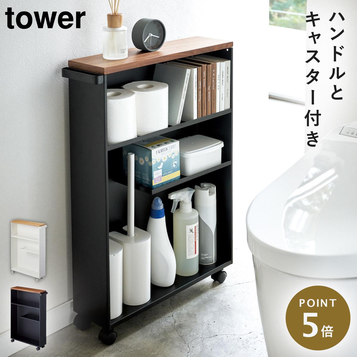 トイレラック スリム 隙間収納 収納棚 ハンドル付きスリムトイレラック タワー tower シンプル ホワイト ブラック