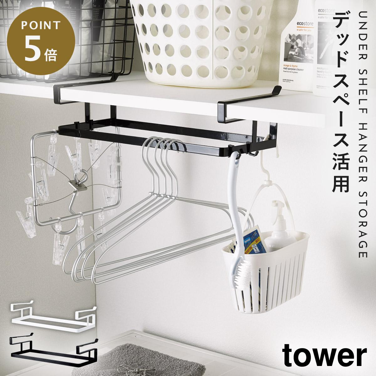 ハンガー 収納 棚下ハンガー収納 タワー tower ホワイト ブラック