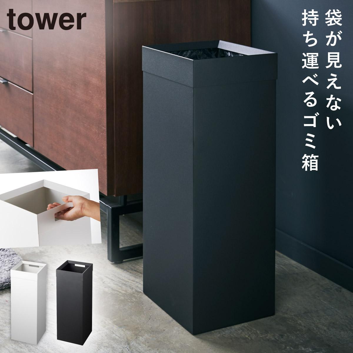 ゴミ箱 ごみ箱 スリム おしゃれ スクエア トラッシュカン 角型ロング タワー tower シンプル ホワイト ブラック