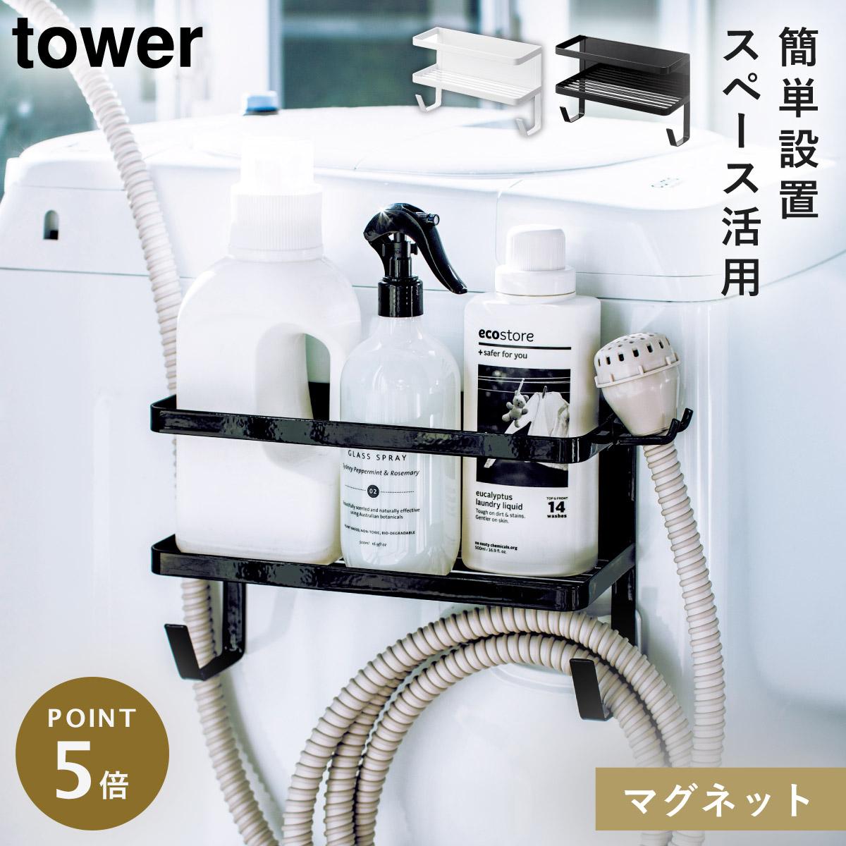 洗濯機横マグネット収納ラック 洗濯機横 ラック マグネット ホースホルダー付き洗濯機横マグネットラック タワー