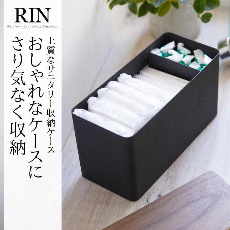 小物入れ フタ付き 生理用品 収納 トイレ サニタリー収納ケース リン