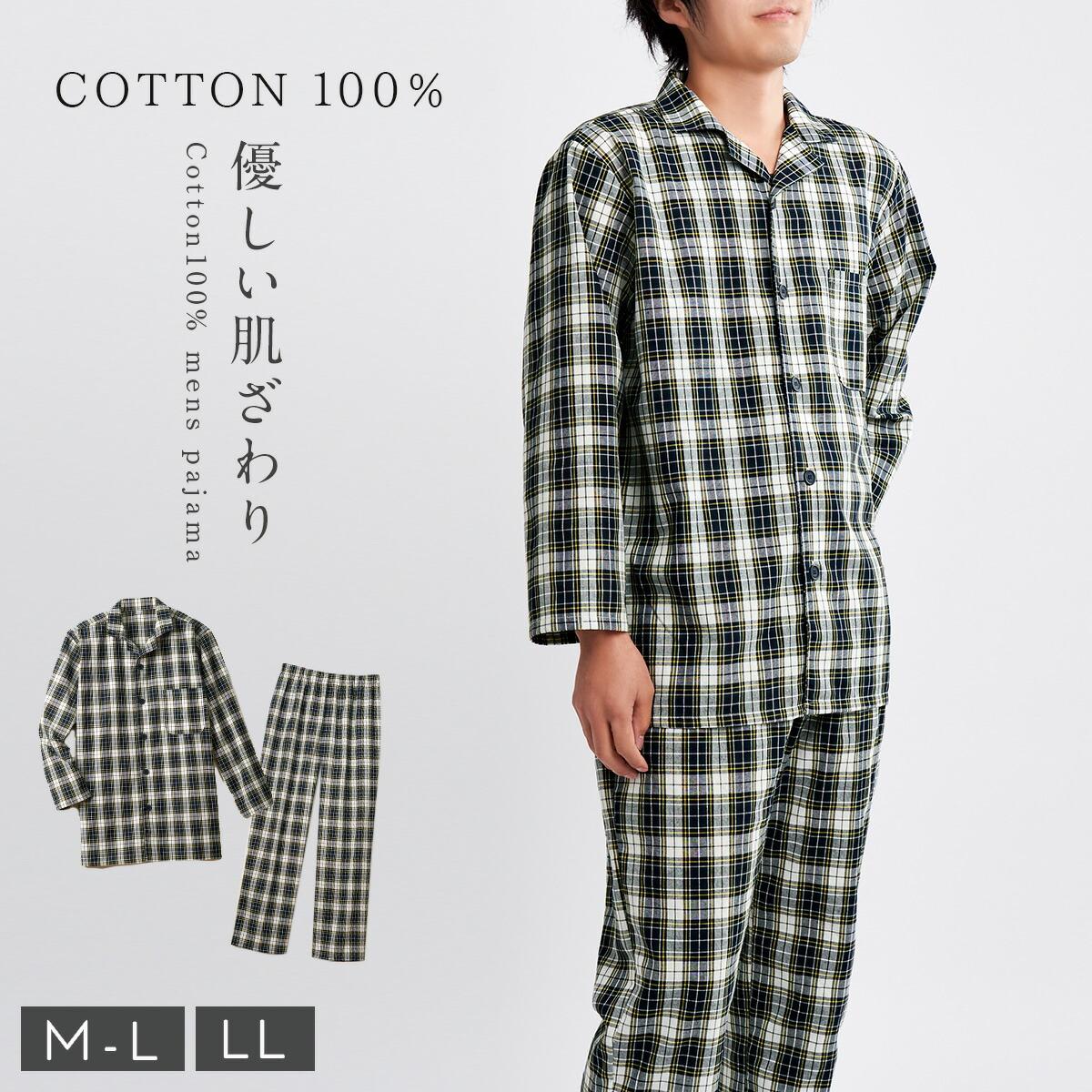 パジャマ メンズ 綿 100 長袖 綿100%先染めメンズパジャマ
