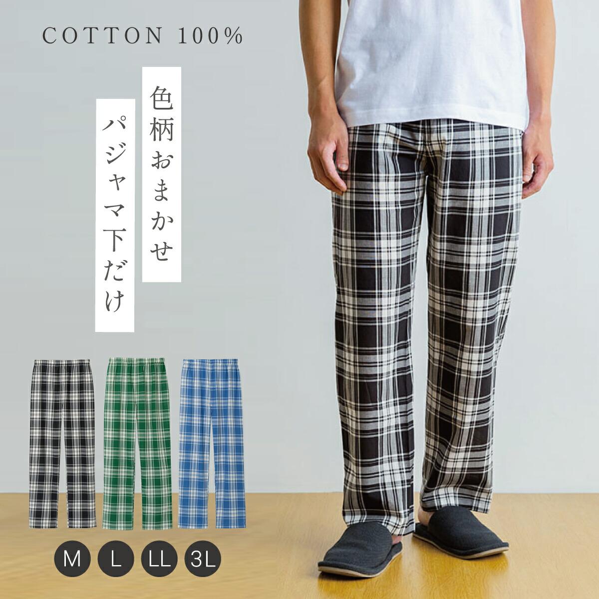 パジャマ下3枚組 メンズ M-3L