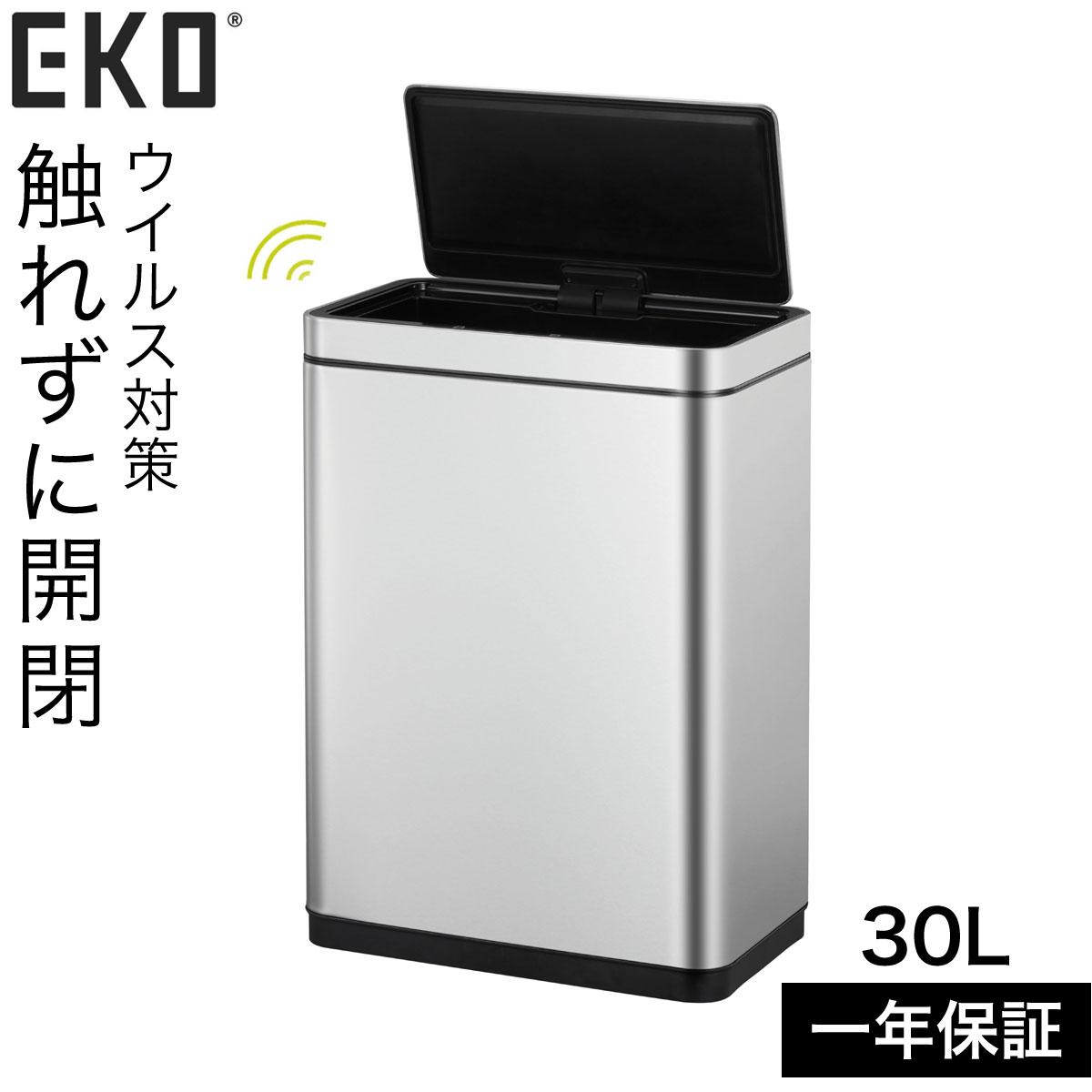 ゴミ箱 ごみ箱 EKO 30リットル キッチン スリム センサー式 デラックスミラージュセンサー式ビン 30L おしゃれ ステンレス