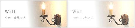 ウォールランプ
