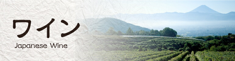 日本のワインジャパニーズワイン