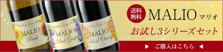 [長S] ノンアルコールスパークリングワインマリオ・レッドグレープ (スパークリング・グレープ・ジュース) 【最大500円offクーポン配布】