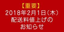 2/1送料改定案内