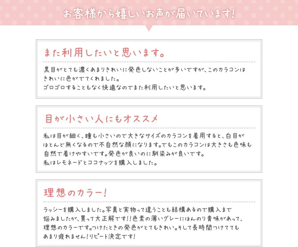 渡辺直美プロデュースカラコン エヌズコレクション