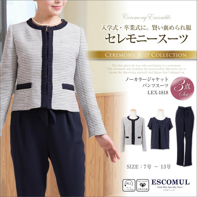 d3e94c85fa2a3 楽天市場  卒入学 スーツ ママ ノーカラージャケットパンツスーツ3点 ...