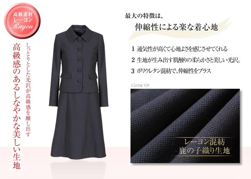 お受験スーツ,素材