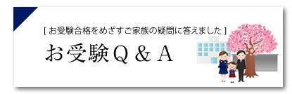 お受験Q&A