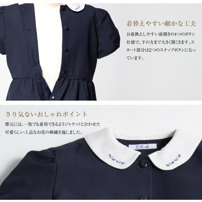 9f6a930ebe91d お受験スーツ お受験面接 子供用 濃紺スーツアンサンブル  mm-1809  子供 ...