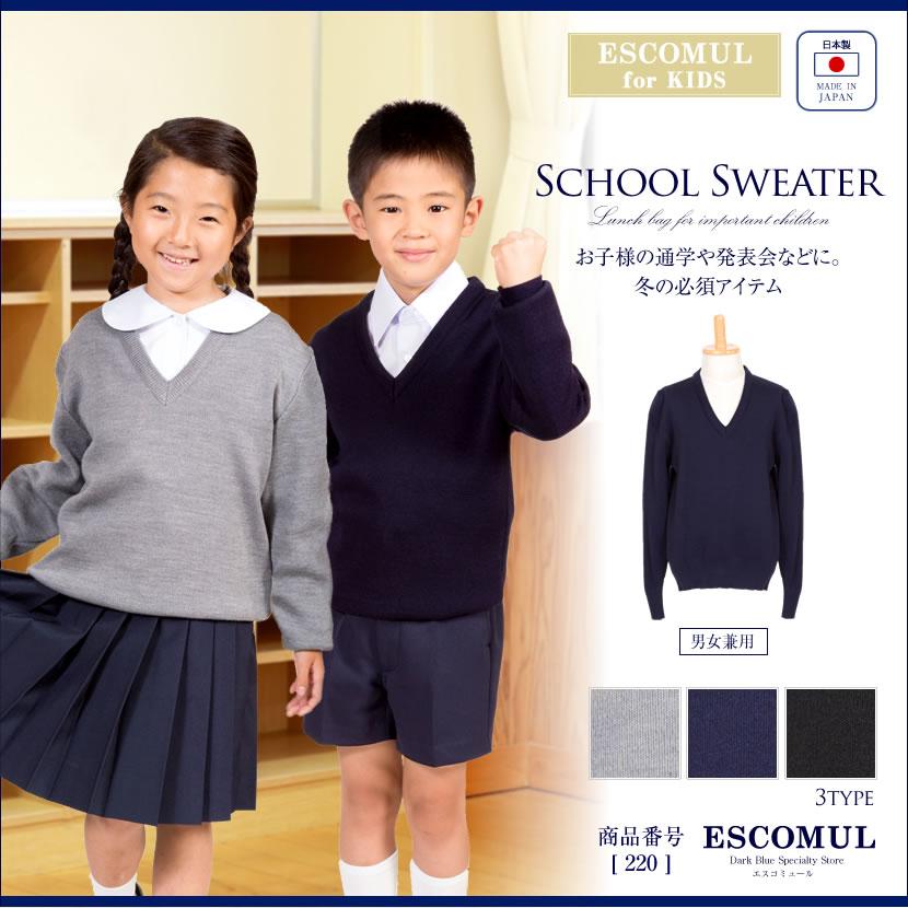 8ccc9b3140aa0 楽天市場 子供 国産 毛混スクール セーター220  100cm 110cm 120cm ...